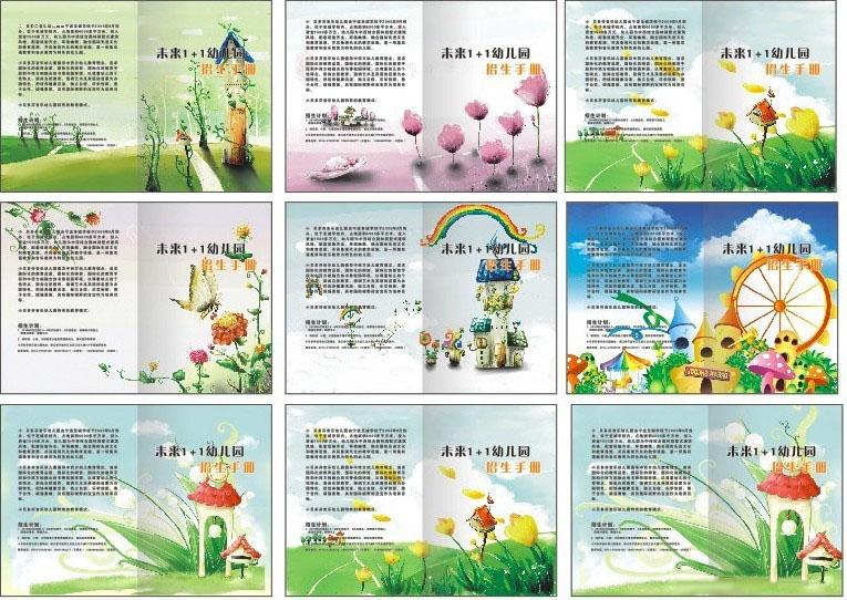 产品名称: 幼儿园画册